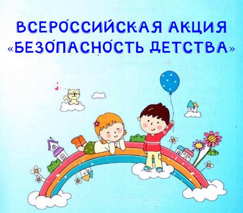 Всероссийская акция «Безопасность детства» - Новости